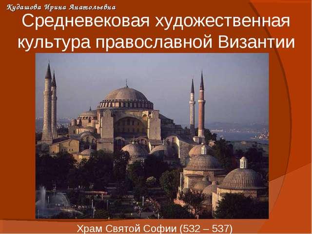 Средневековая художественная культура православной Византии Храм Святой Софии...
