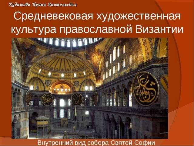 Средневековая художественная культура православной Византии Внутренний вид со...