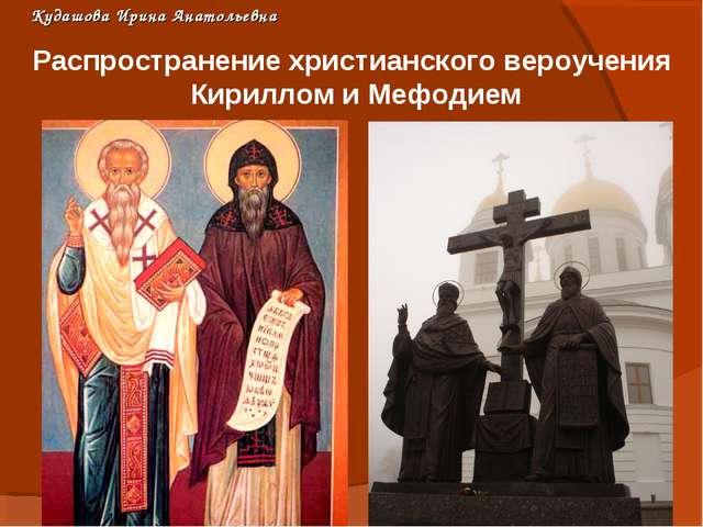 Распространение христианского вероучения Кириллом и Мефодием Кудашова Ирина А...