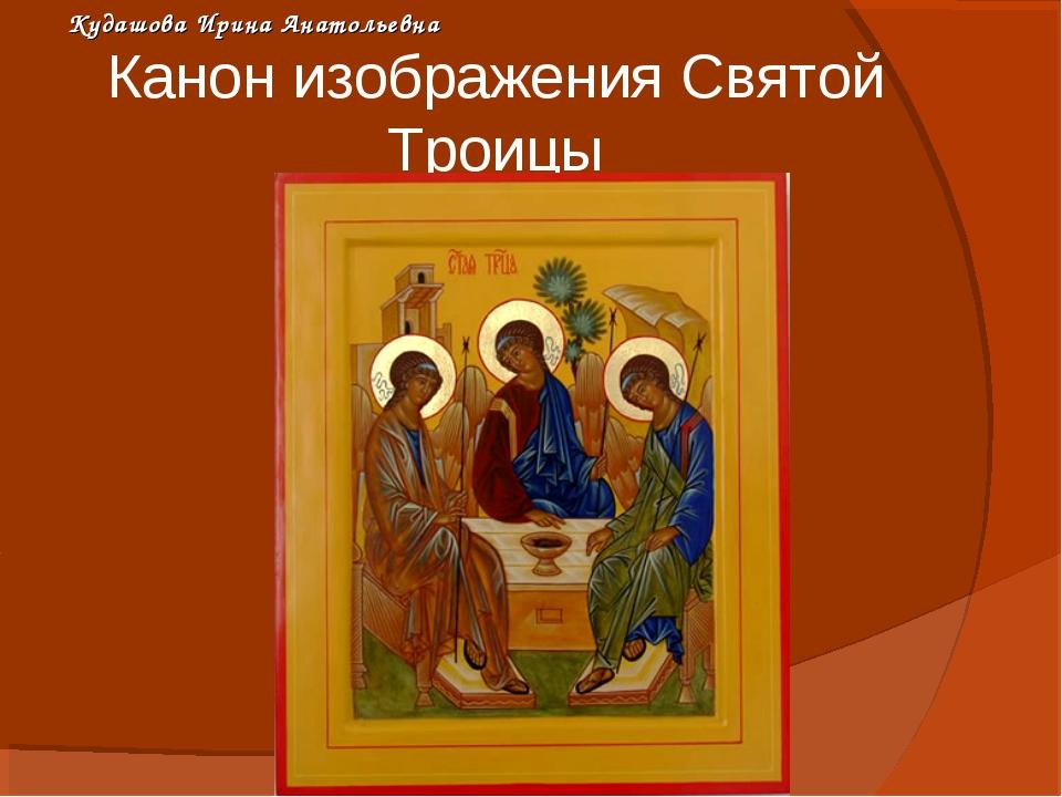 Канон изображения Святой Троицы Кудашова Ирина Анатольевна
