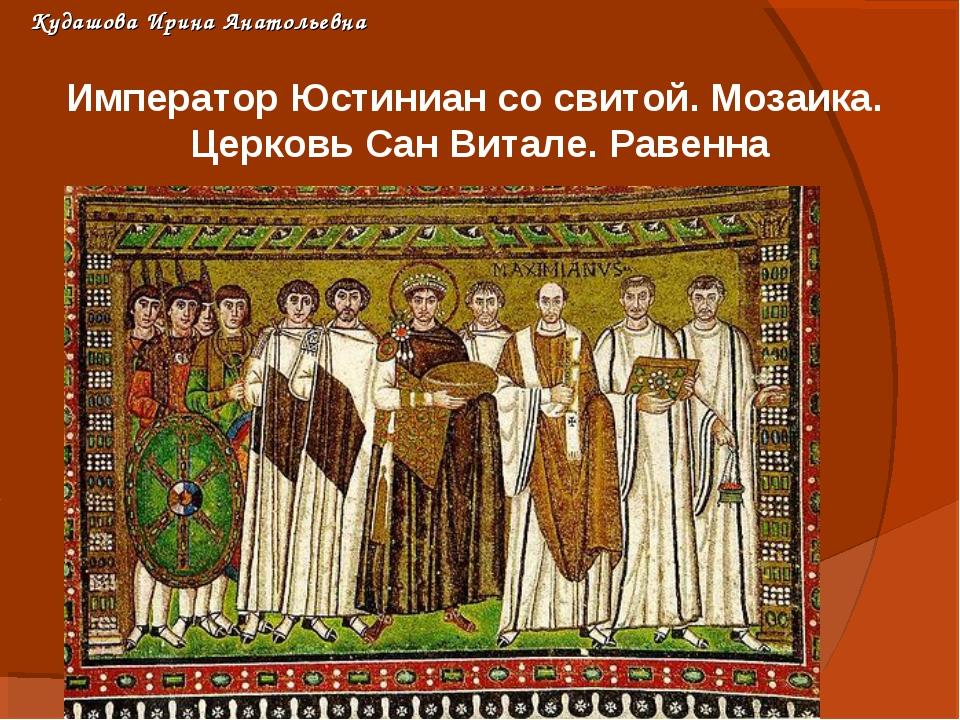 Император Юстиниан со свитой. Мозаика. Церковь Сан Витале. Равенна Кудашова И...
