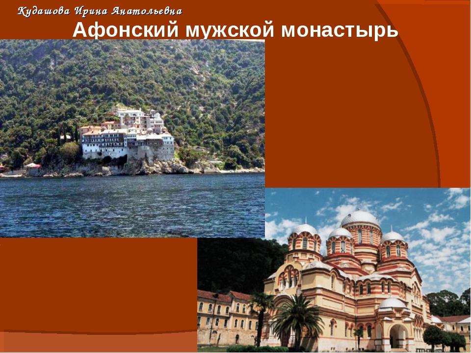 Афонский мужской монастырь Кудашова Ирина Анатольевна