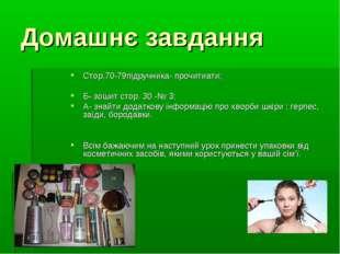 Домашнє завдання Стор.70-79підручника- прочитиати; Б- зошит стор. 30 -№ 3; А-
