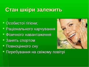 Стан шкіри залежить Особистої гігієни; Раціонального харчування Фізичного нав