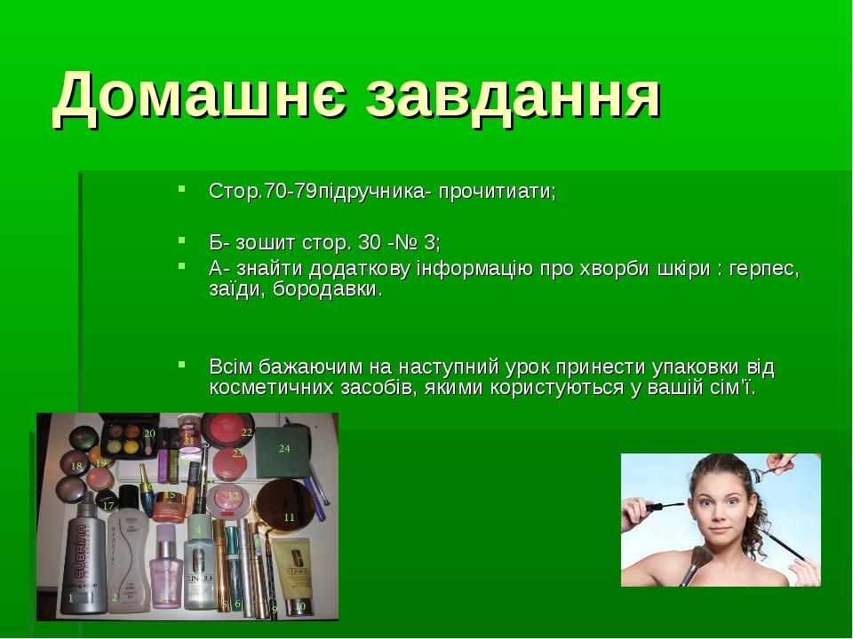 Домашнє завдання Стор.70-79підручника- прочитиати; Б- зошит стор. 30 -№ 3; А-...