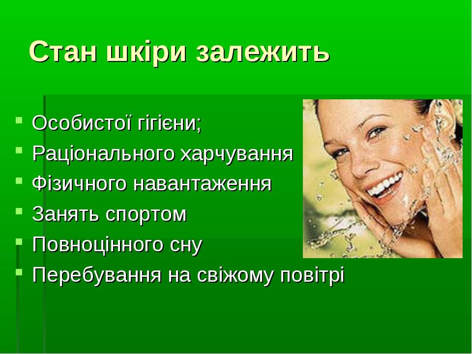 Стан шкіри залежить Особистої гігієни; Раціонального харчування Фізичного нав...