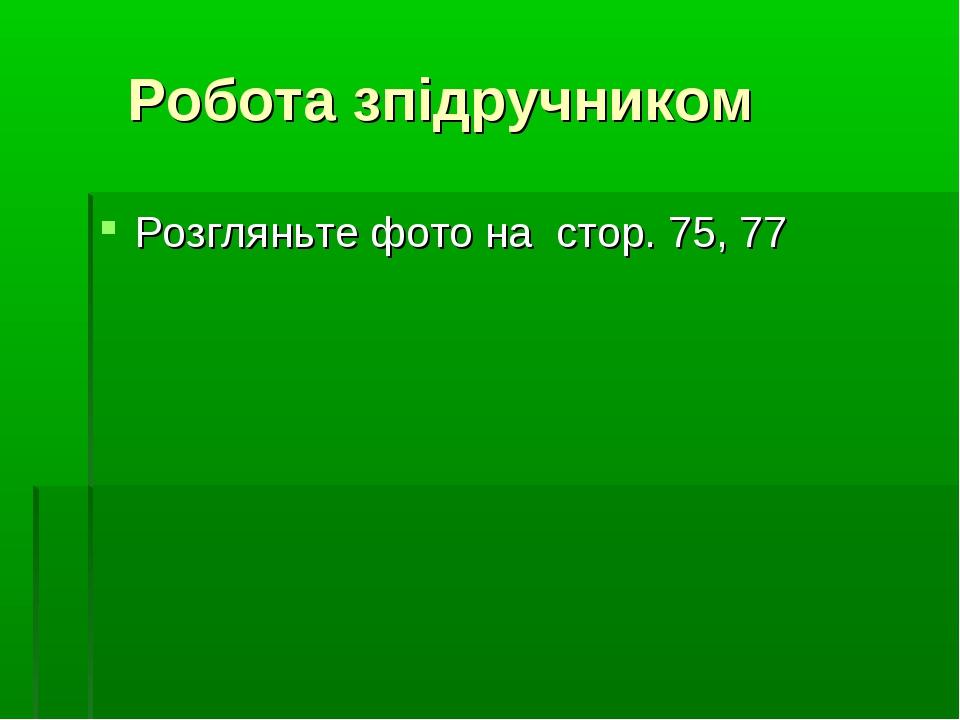 Робота зпідручником Розгляньте фото на стор. 75, 77