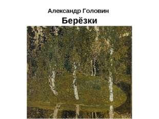 Александр Головин Берёзки