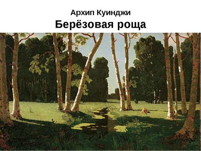 Архип Куинджи Берёзовая роща