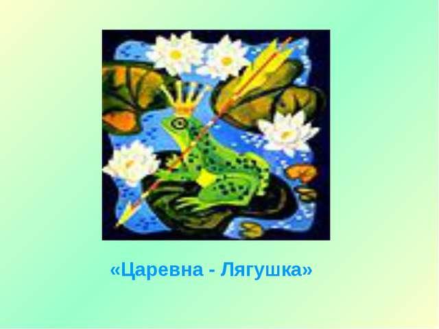 «Царевна - Лягушка»