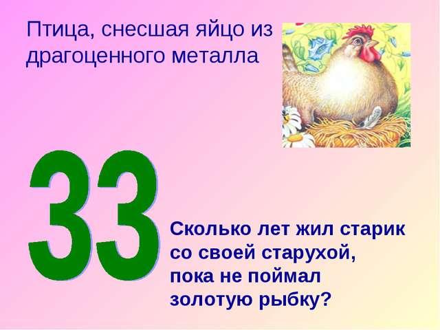 Птица, снесшая яйцо из драгоценного металла Сколько лет жил старик со своей с...