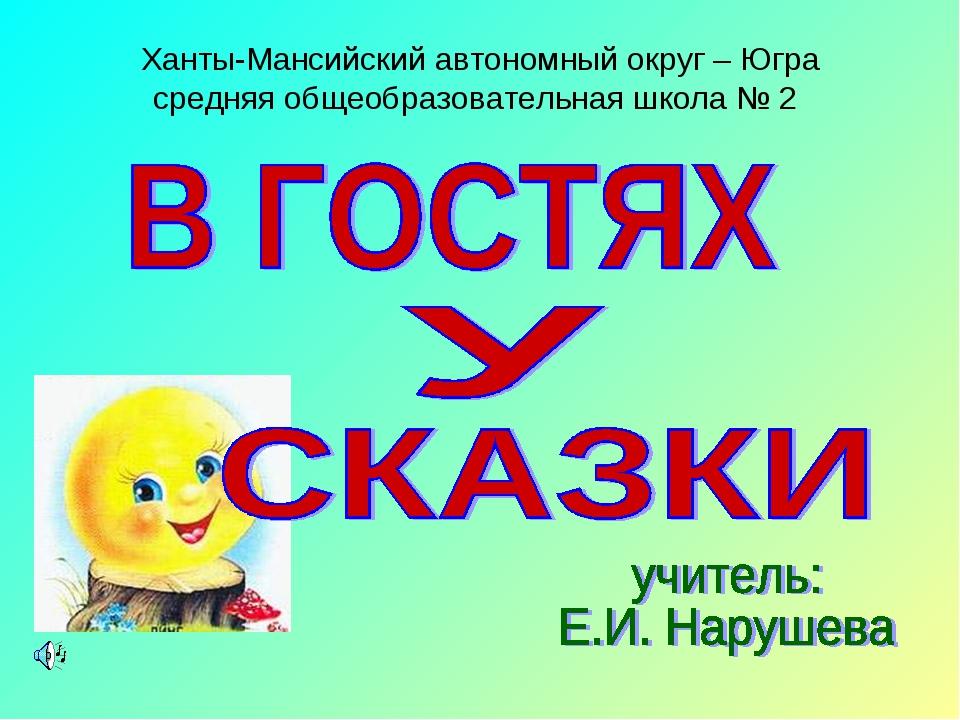 Ханты-Мансийский автономный округ – Югра средняя общеобразовательная школа № 2