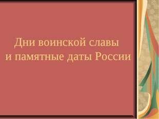Дни воинской славы и памятные даты России