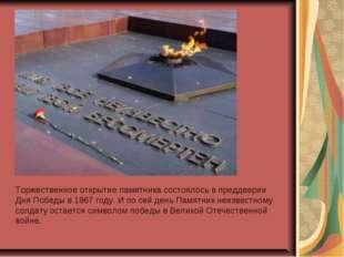 Торжественное открытие памятника состоялось в преддверии Дня Победы в 1967 го