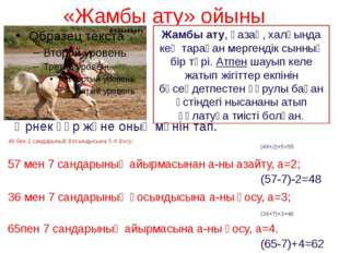 «Жамбы ату» ойыны Жамбы ату, қазақ, халқында кең тараған мергендік сынның бір