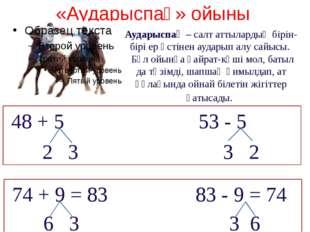 «Аударыспақ» ойыны 48 + 5 53 - 5 2 3 3 2 Аударыспақ– салт аттылардың бірін-б
