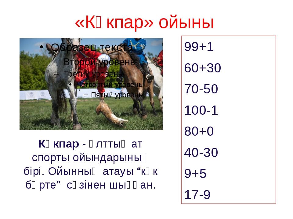 «Көкпар» ойыны 99+1 60+30 70-50 100-1 80+0 40-30 9+5 17-9 Көкпар- ұлттық ат...