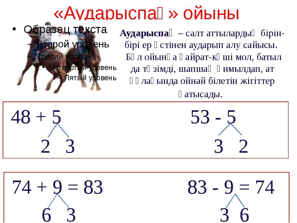 «Аударыспақ» ойыны 48 + 5 53 - 5 2 3 3 2 Аударыспақ– салт аттылардың бірін-б...