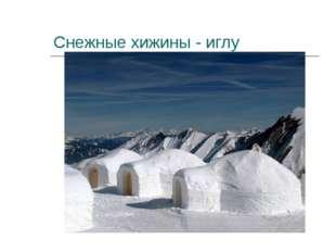 Снежные хижины - иглу