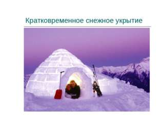 Кратковременное снежное укрытие