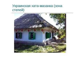 Украинская хата-мазанка (зона степей)