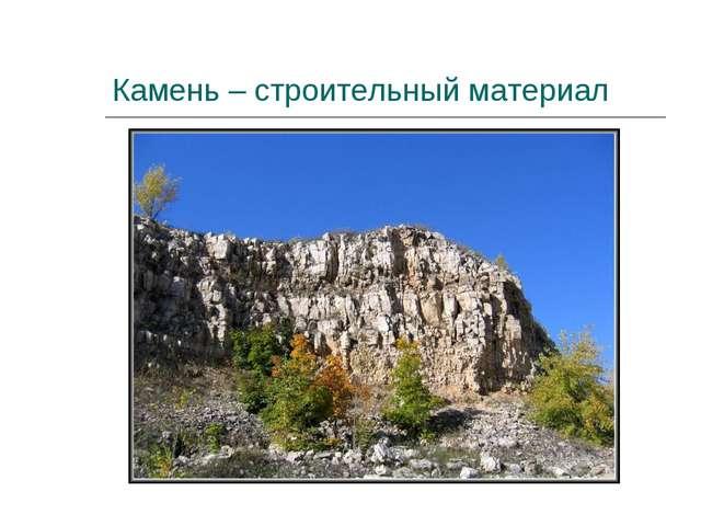 Камень – строительный материал