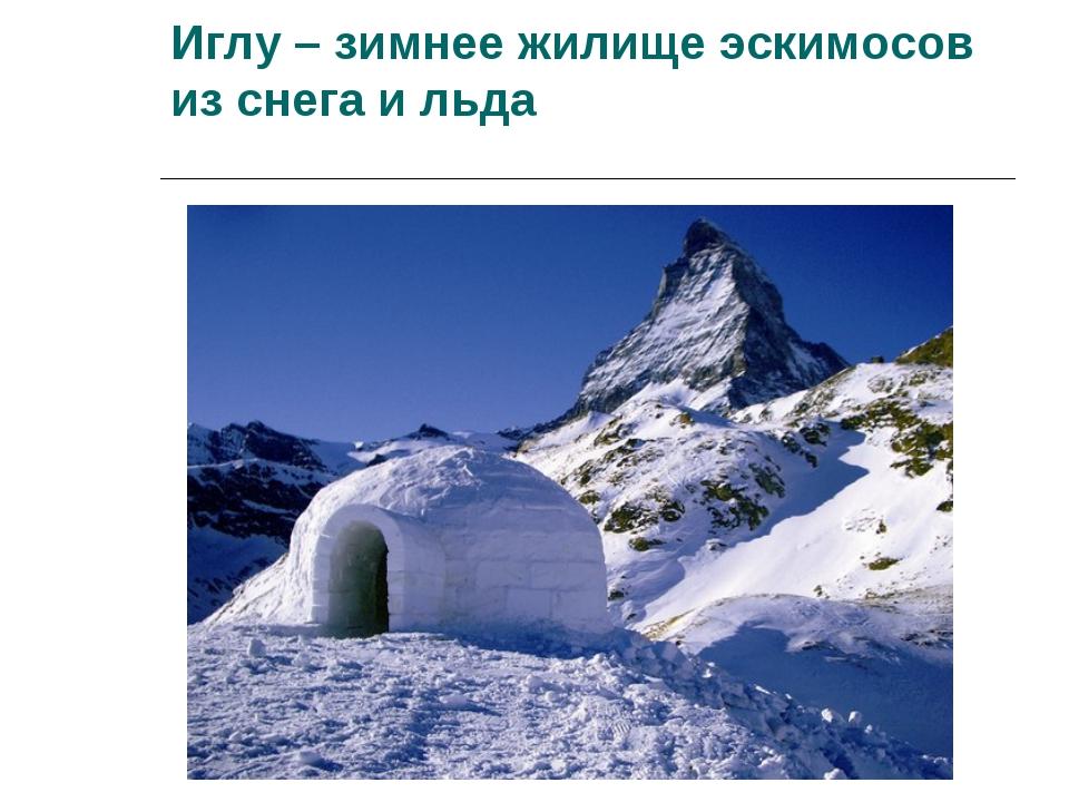 Иглу – зимнее жилище эскимосов из снега и льда