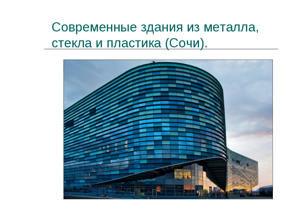 Современные здания из металла, стекла и пластика (Сочи).