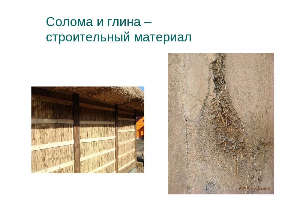 Солома и глина – строительный материал