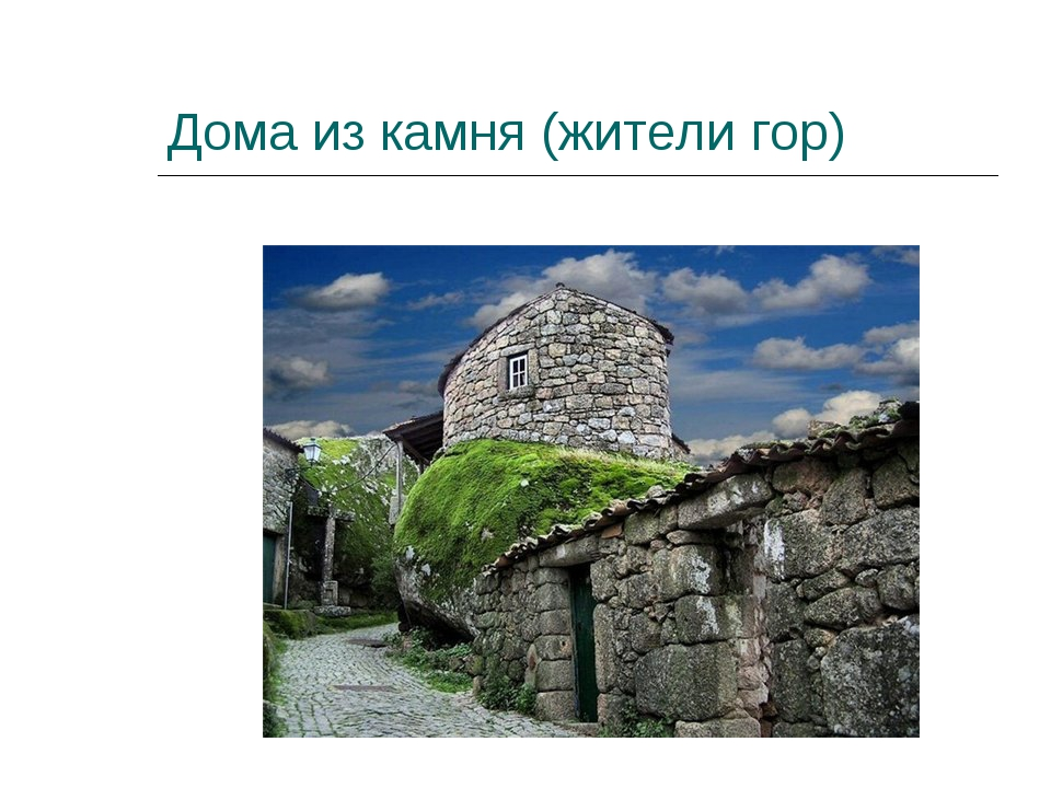 Дома из камня (жители гор)