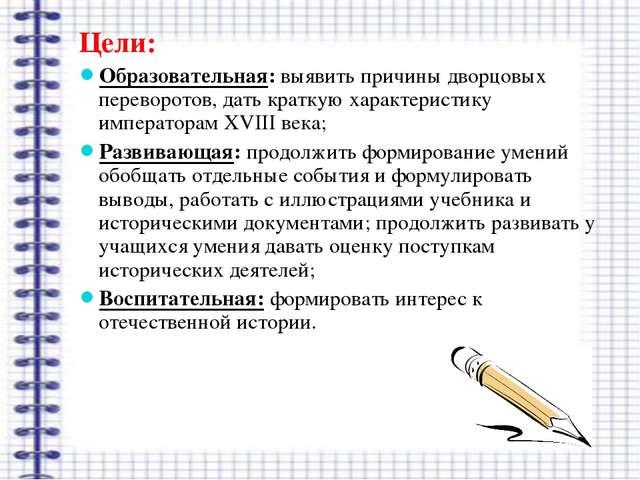 Цели: Образовательная: выявить причины дворцовых переворотов, дать краткую ха...