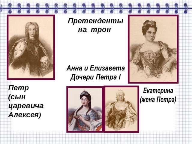 Претенденты на трон Петр (сын царевича Алексея)