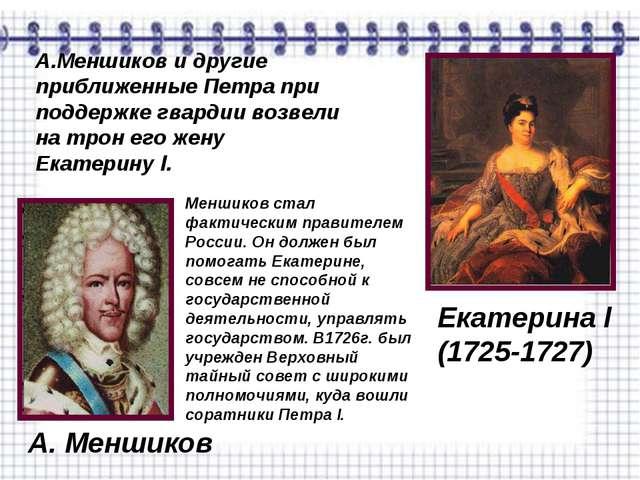 Меншиков стал фактическим правителем России. Он должен был помогать Екатерине...