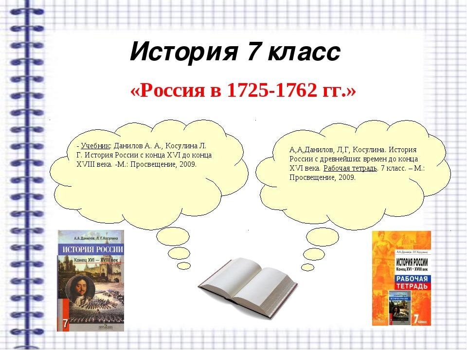 История 7 класс «Россия в 1725-1762 гг.» А,А,Данилов, Л,Г, Косулина. История...