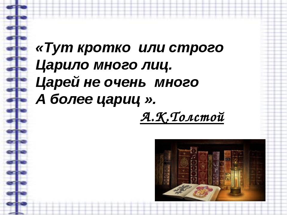 «Тут кротко или строго Царило много лиц. Царей не очень много А более цариц »...
