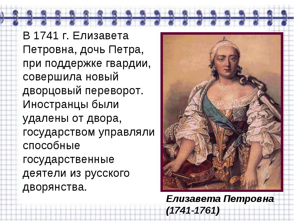 В 1741 г. Елизавета Петровна, дочь Петра, при поддержке гвардии, совершила но...