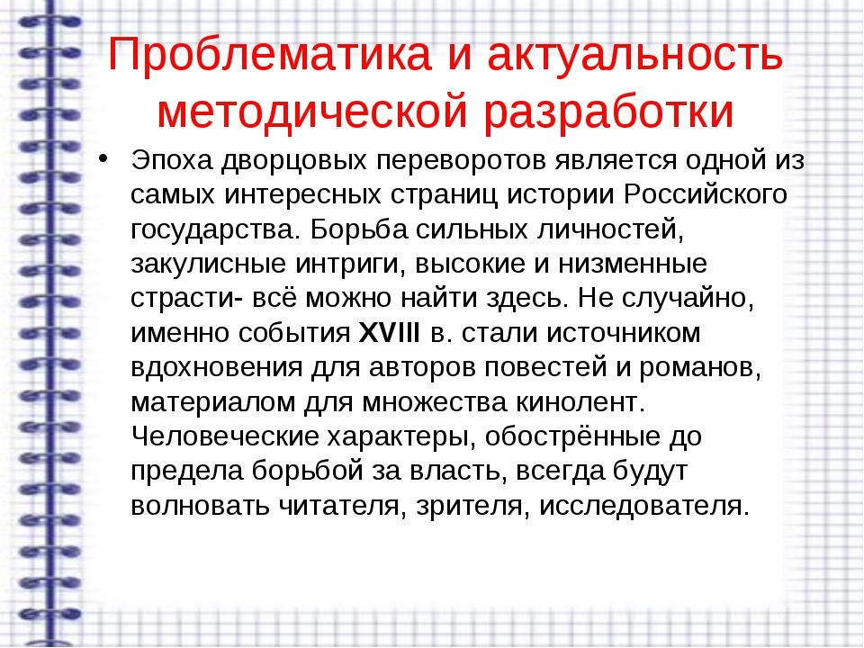 Проблематика и актуальность методической разработки Эпоха дворцовых переворот...