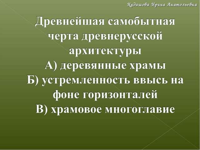 Кудашова Ирина Анатольевна