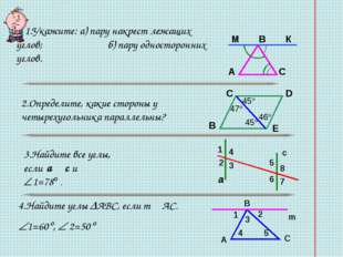1 4 45 47 1.Укажите: а) пару накрест лежащих углов; б) пару односторонних у