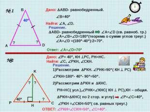 Решение. ABD- равнобедренный А=D (св. равноб. тр.) А+В+D=180(теорема о