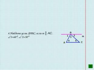 4.Найдите углы АВС, если m ║ АС. 1=60,  2=50 А С В m 4 5 1 3 2