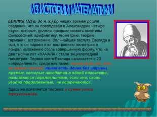 ЕВКЛИД ( в. до н. э.) До наших времен дошли сведения, что он преподавал в