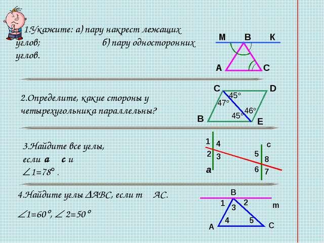 1 4 45 47 1.Укажите: а) пару накрест лежащих углов; б) пару односторонних у...