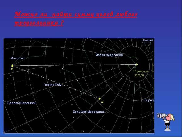 Полярная звезда   Можно ли найти сумму углов любого треугольника ?