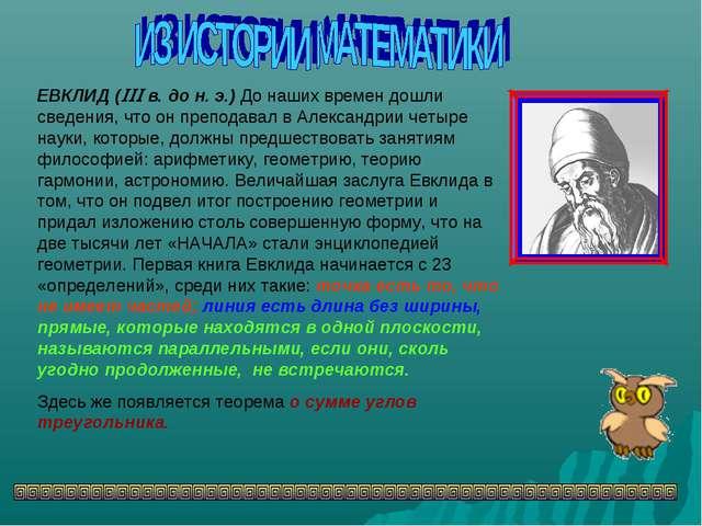ЕВКЛИД ( в. до н. э.) До наших времен дошли сведения, что он преподавал в...