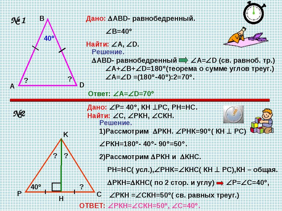 Решение. ABD- равнобедренный А=D (св. равноб. тр.) А+В+D=180(теорема о...