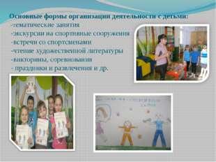 Основные формы организации деятельности с детьми: -тематические занятия -экск