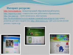 Интернет ресурсов: http://www.maam.ru/ -международный образовательный портал;