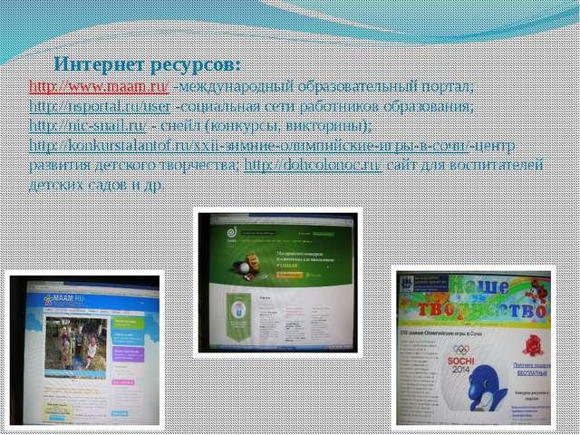 Интернет ресурсов: http://www.maam.ru/ -международный образовательный портал;...