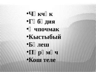 Чәкчәк Гөбәдия Өчпочмак Кыстыбый Бәлеш Пәрәмәч Кош теле